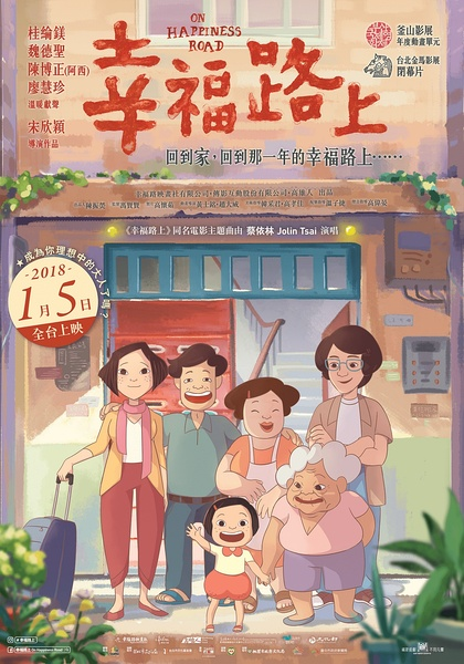 幸福路上(On Happiness Road)