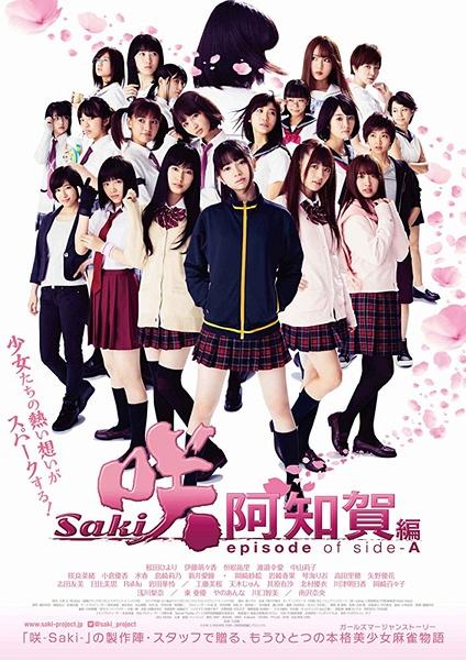 天才麻将少女:阿知贺篇(episode of side-A)