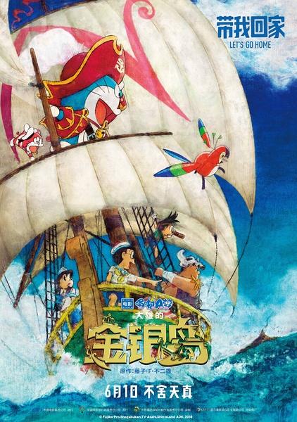 哆啦A梦:大雄的金银岛(Doraemon the Movie 2018 Nobita s Treasure Island)