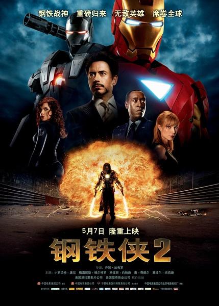 钢铁侠2(Iron