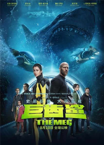 巨齿鲨(The