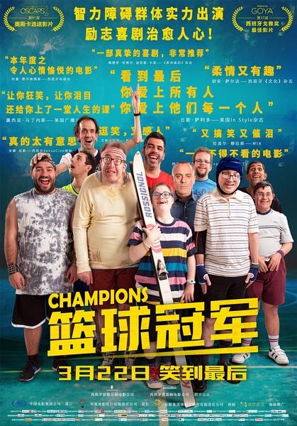 篮球冠军(Campeones)
