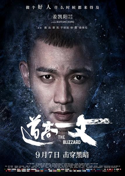 道高一丈(The Blizzard)