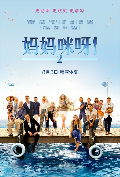 妈妈咪呀2(Mamma Mia! Here We Go Again)