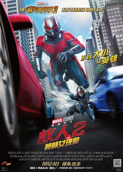 蚁人2:黄蜂女现身(Ant-Man