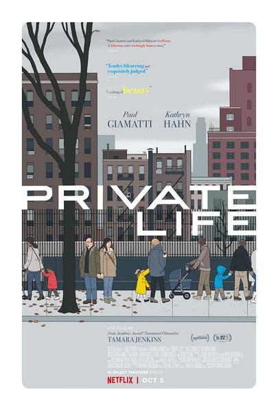 私人生活(Private