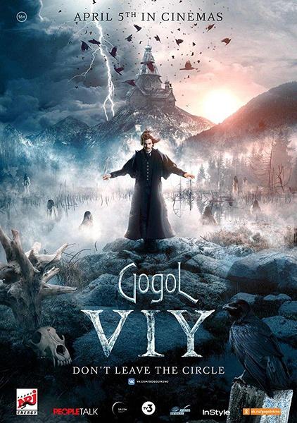 果戈里·恶灵(Gogol.
