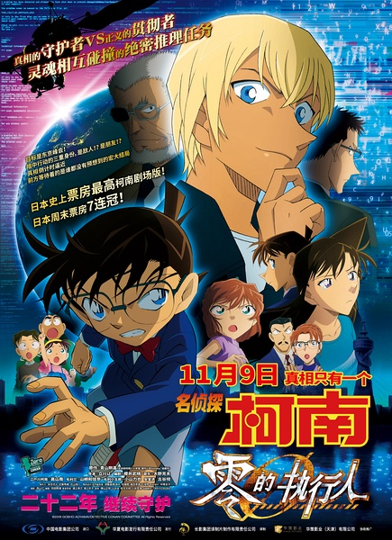 名侦探柯南:零的执行人(Detective Conan Zero the Enforcer)