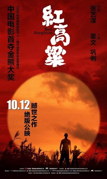 红高粱(1986年国产经典情片)