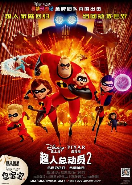 超人总动员2(Incredibles