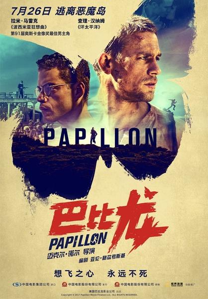 巴比龙(Papillon)