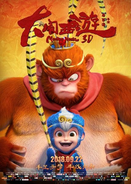 大闹西游(Monkey