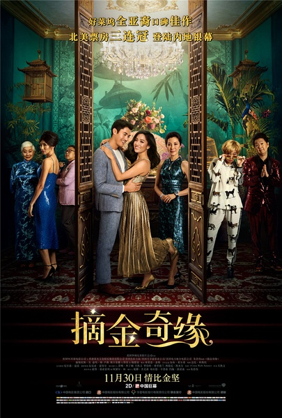 摘金奇缘(Crazy Rich Asians)