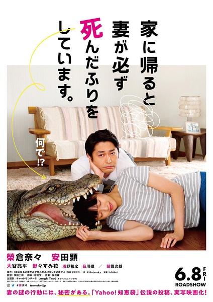 每天回家都会看到老婆在装死(日本)