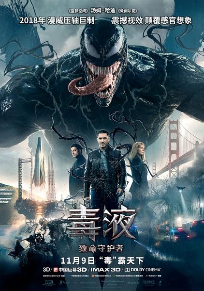 毒液:致命守护者(Venom)