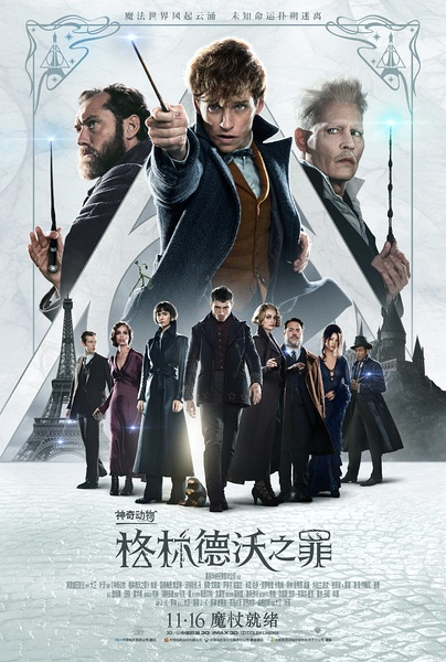 神奇动物:格林德沃之罪(Fantastic Beasts: The Crimes of Grindelwald)