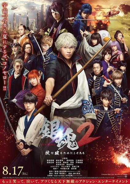 银魂2(Gintama 2)