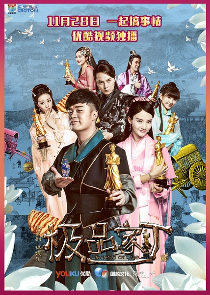 极品家丁(Legend of Ace) 31集完整版