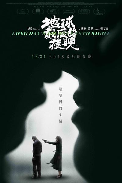 地球最后的夜晚(Long Day s Journey Into Night)