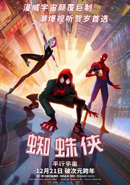 蜘蛛侠:平行宇宙(Spider-Man: Into the Spider-Verse)