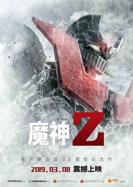 魔神Z(INFINITY)