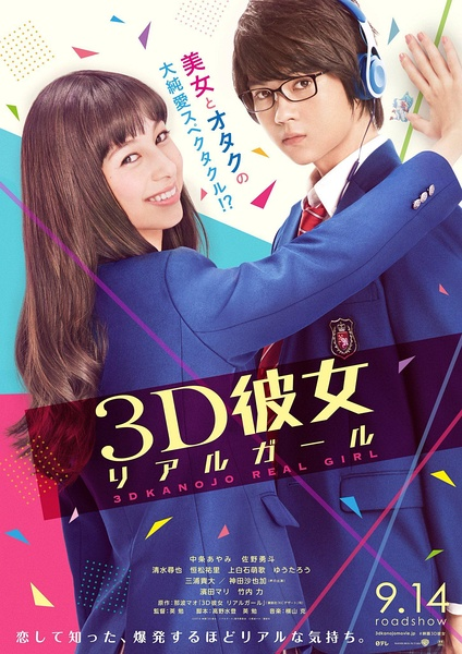 三次元女友 (3D Kanojo: Real Girl)