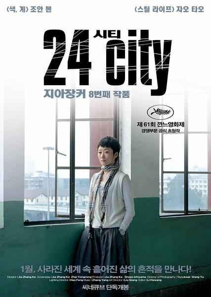 二十四城记(24 City)