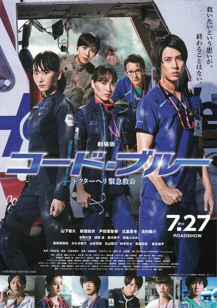 紧急救命(Code Blue the Movie)
