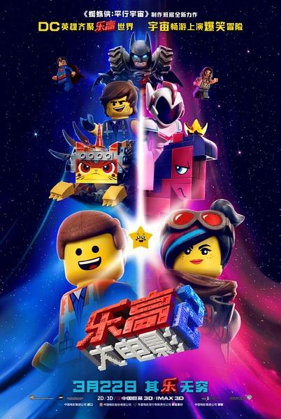 乐高大电影2(The Lego Movie 2: The Second Part)