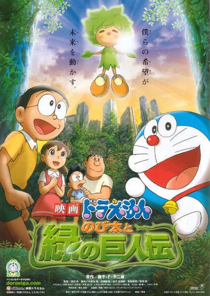 哆啦A梦:大雄与绿巨人传(Doraemon: Nobita and the Green Giant Legend)