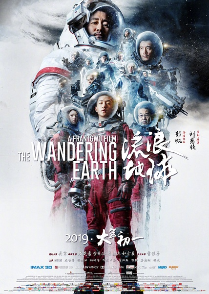 流浪地球(The Wandering Earth)
