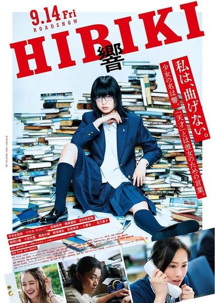 响:成为小说家的方法(HIBIKI)