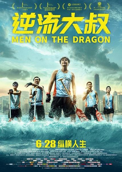 逆流大叔(Men on the Dragon)
