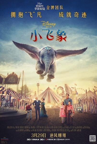 小飞象(Dumbo)