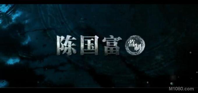 3D狄仁杰之神都龙王(Young Detective Dee: Rise)1