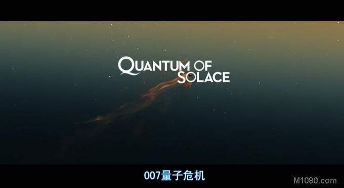 007大破量子危机dvd_007:大破量子危机(Quantum of Solace) 1080P 下载-高清电影TM