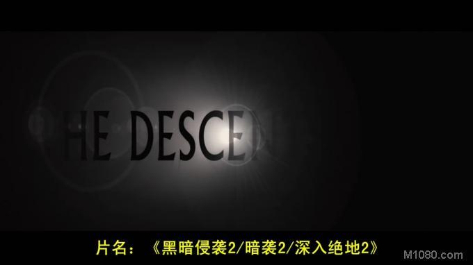 黑暗侵袭2(The Descent: Part 2)
