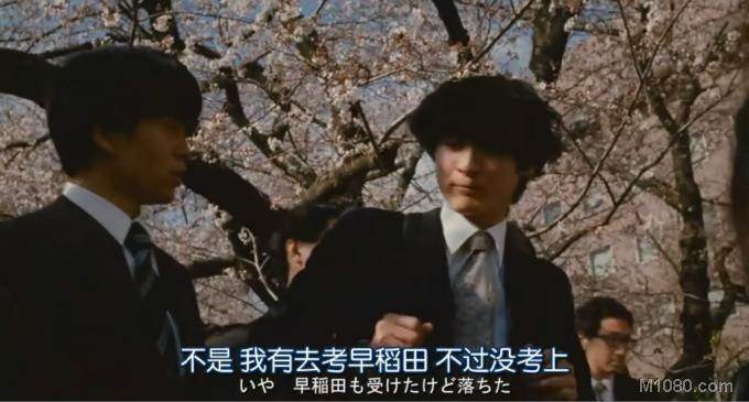 横道世之介(a story of