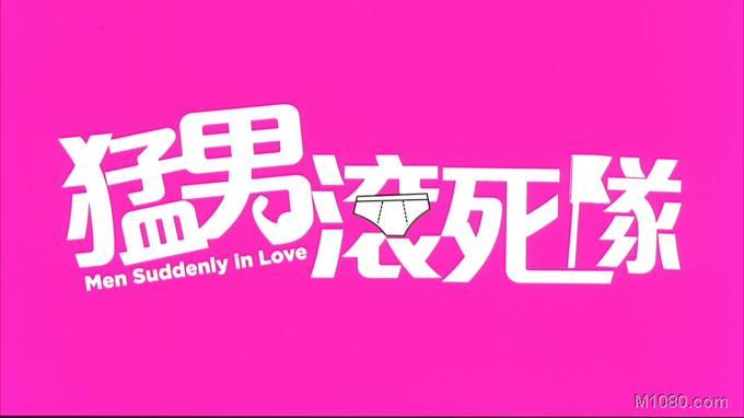 猛男滚死队(Man Suddenly In love)