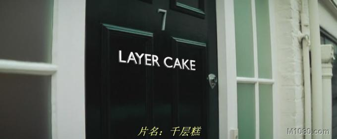 夹心蛋糕(Layer Cake)7