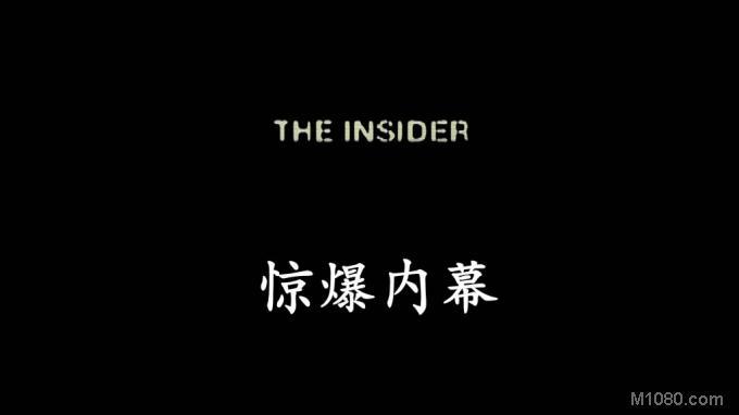 惊曝内幕(The Insider)5