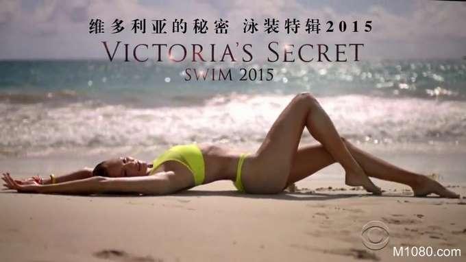 维多利亚的秘密泳装特辑2015(Secret Swim Special 2015)0