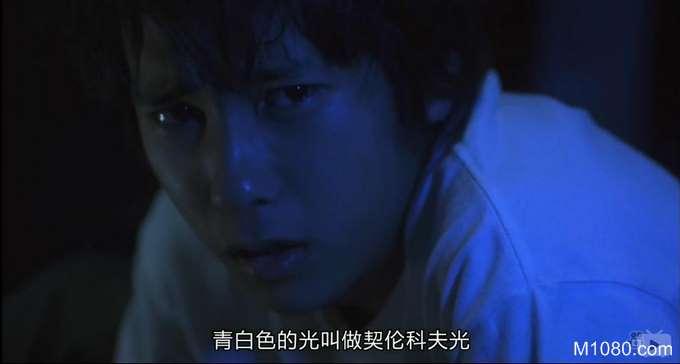 青之炎 (The Blue Light)11